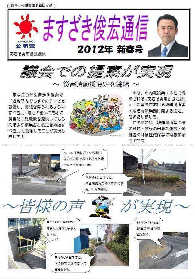 ますざき通信 2012年新春号