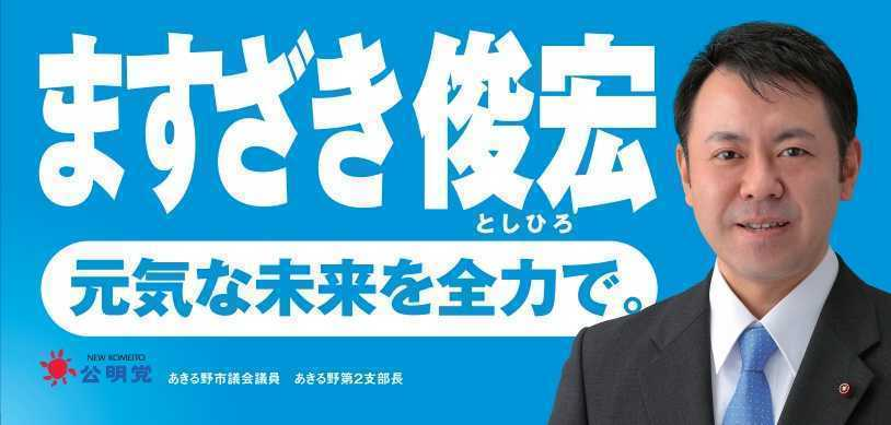 ますざき俊宏(としひろ) 元気な未来を全力で 公明党 あきる野市議会議員