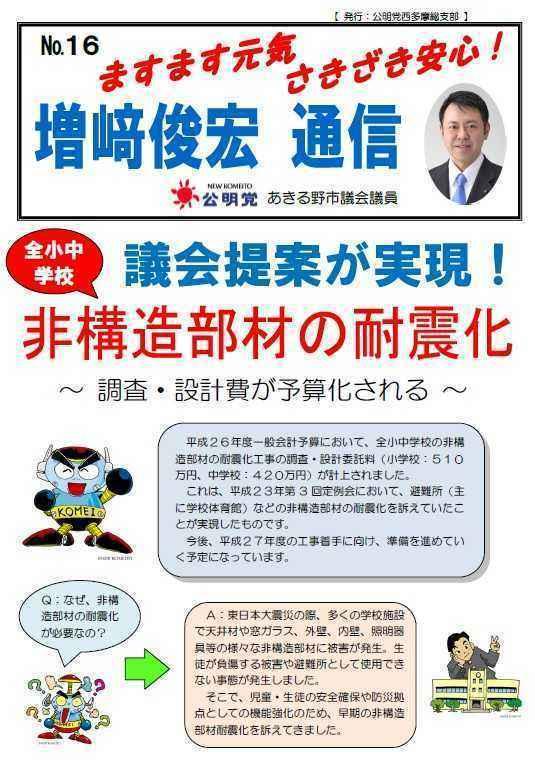 ますざき通信 №16(2014.4月)
