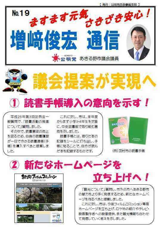 ますざき通信 №19(2014.10月)