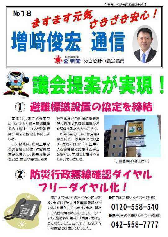 ますざき通信 №18(2014.7月)