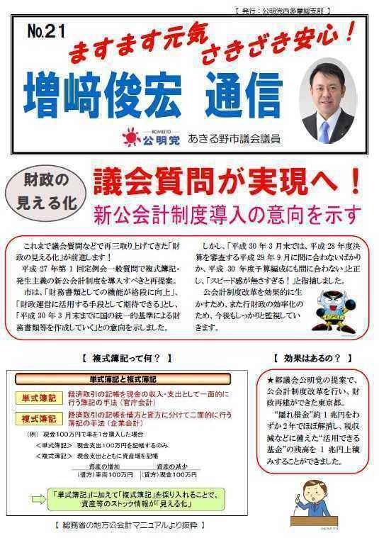 ますざき通信 №21(2015.4月)