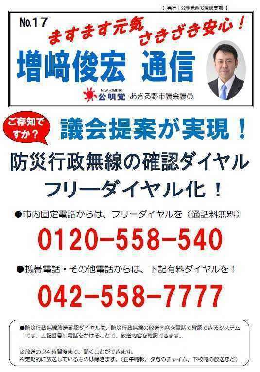 ますざき通信 №17(2014.4月)