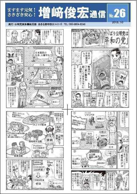 ますざき通信 №26(2015.10月)