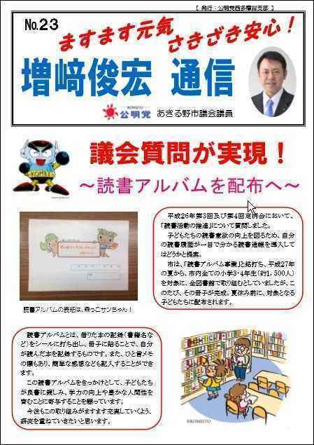 ますざき通信 №23(2015.7月)