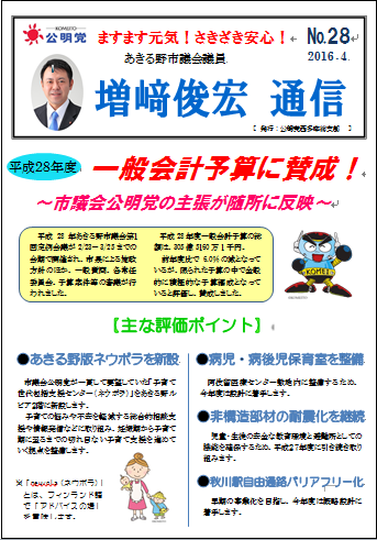 ますざき通信 №28(2016.4月)