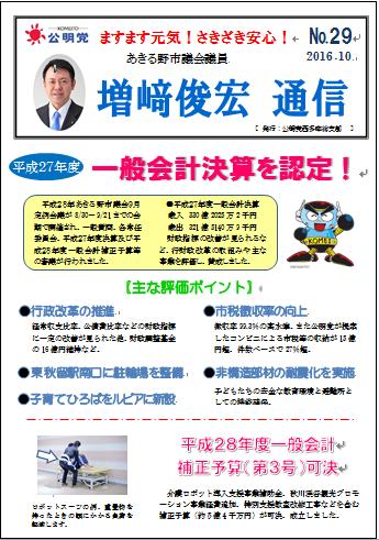 ますざき通信 №29(2016.10月)