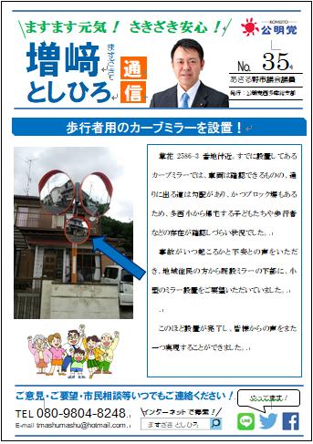 ますざき通信 №35(2017.5月)