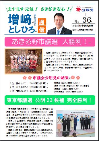 ますざき通信 №36(2017.7月)