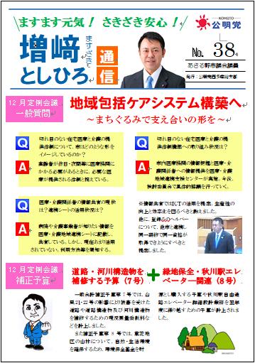 ますざき通信 №38(2018.1月)