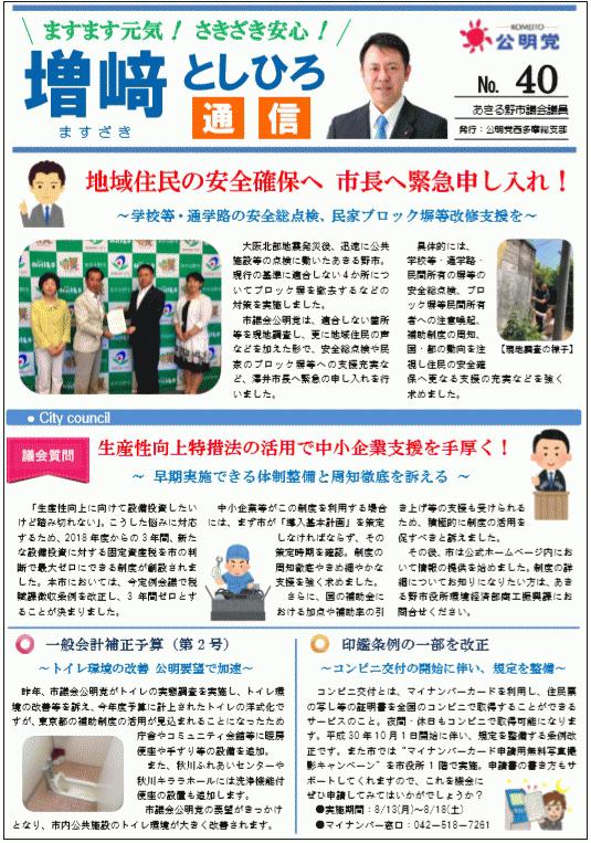 ますざき通信 №40(2018.7月)