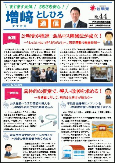 ますざき通信 №44(2019.7月)