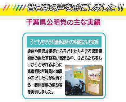 FA_公明ニュース_実績(児童相談所)