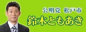 ホームページ[千葉][松戸市]鈴木ともあき