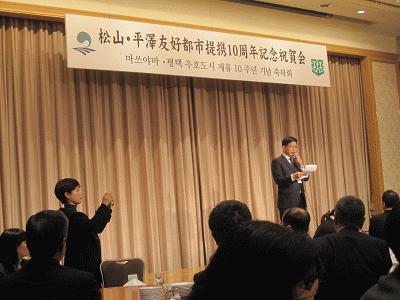 松山・平澤(ピョンテク)10周年