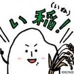 コメ助 い稲
