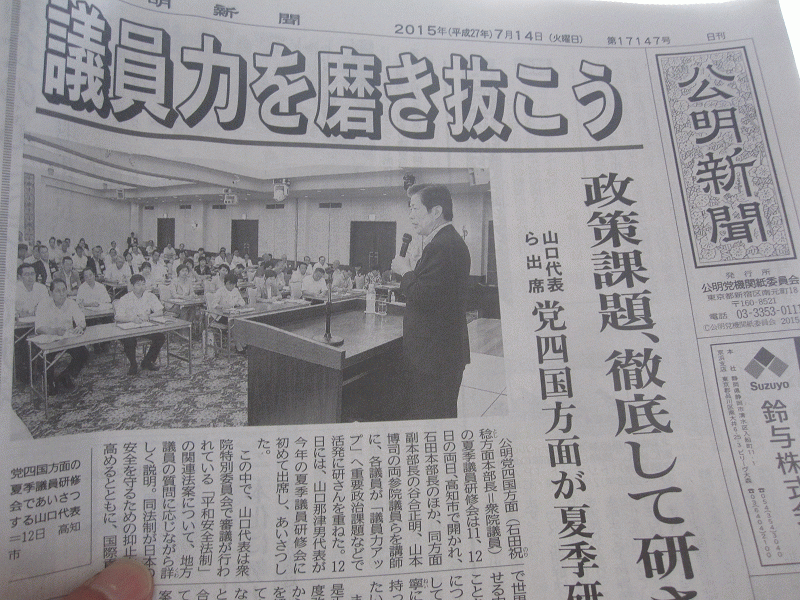 KP2015公明党四国夏季議員研修