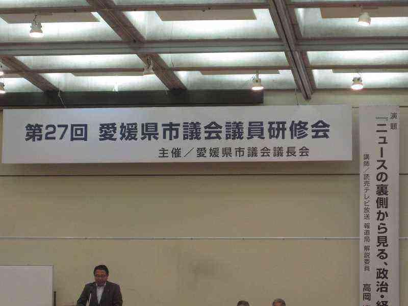 第27回愛媛県市議会議員研修会