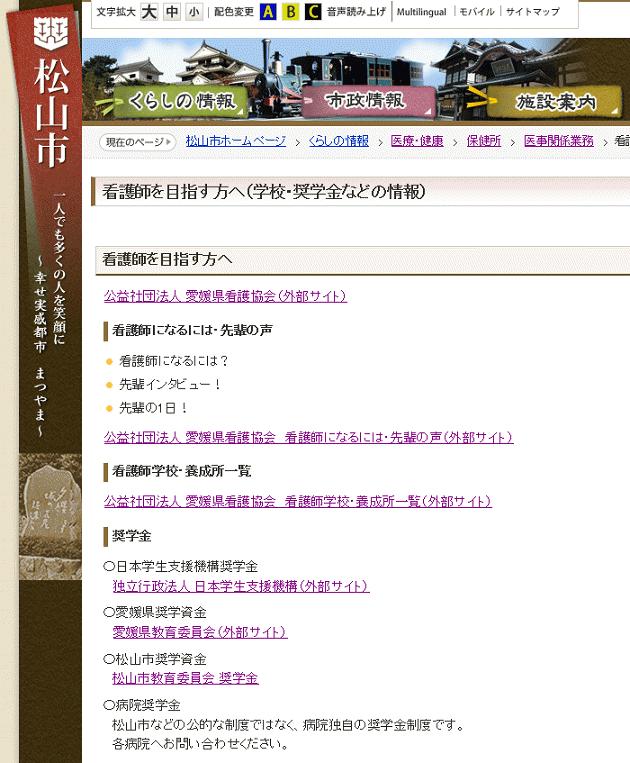 松山市HP「看護師を目指す方へ(学校・奨学金などの情報)」