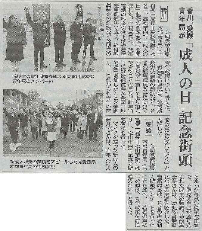 KP170122成人の日記念街頭