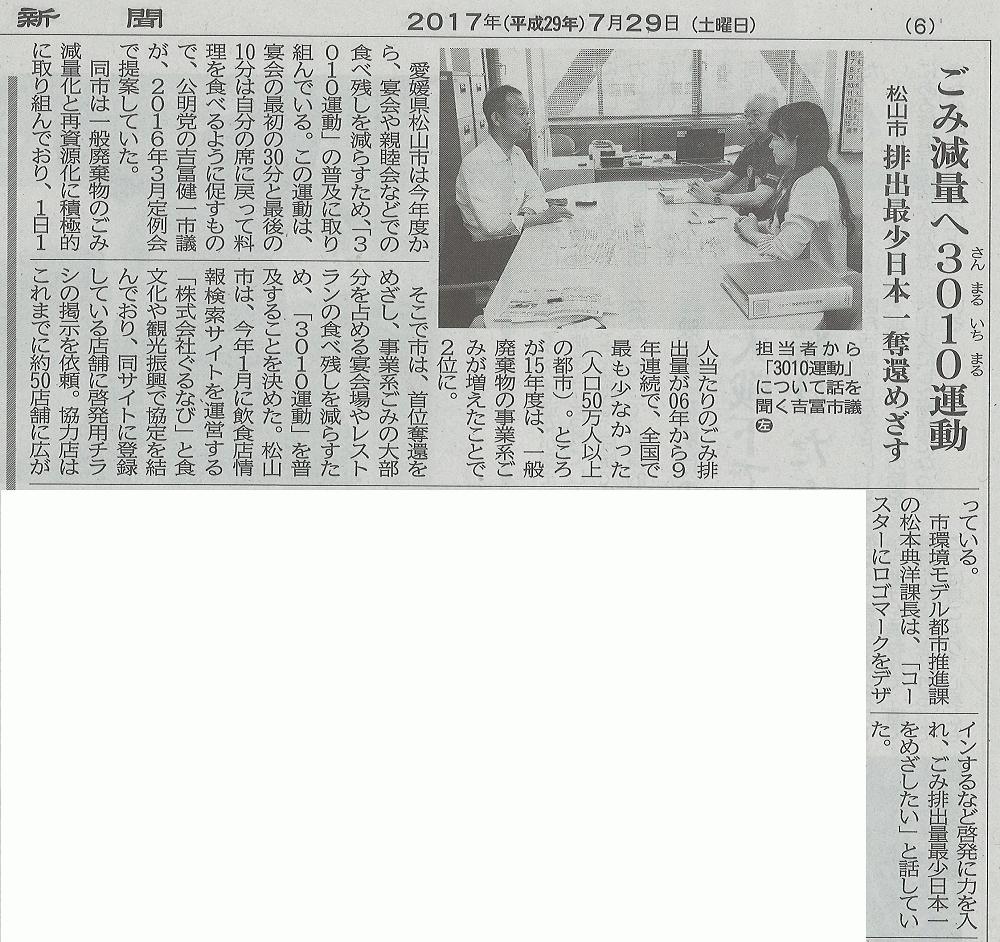 KP170729松山市3010運動