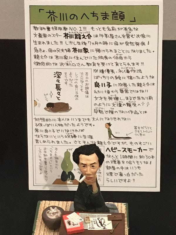 高山美香ミニチュア人形作品展②