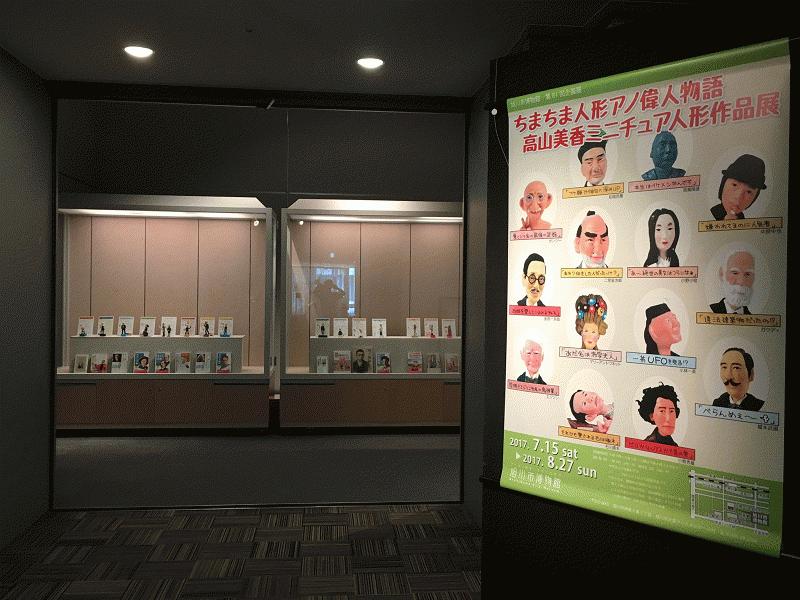 高山美香ミニチュア人形作品展