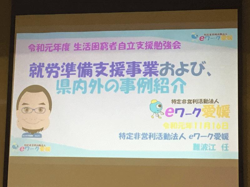 2019生活困窮者自立支援勉強会②