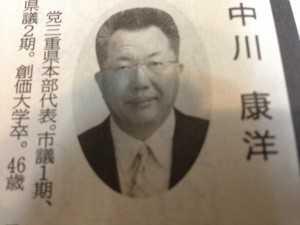 11.28中川県代表