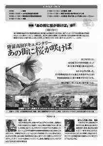 12.29陸前高田企画②
