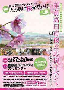 12.29陸前高田企画