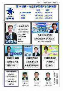 公明NEWS.no8裏