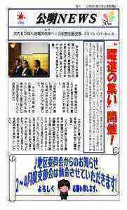 公明NEWS.no8表