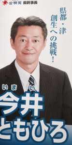 今井候補リーフ