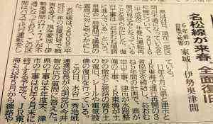 15.2.25夕刊三重記事