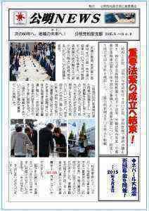 公明NEWS.no9表
