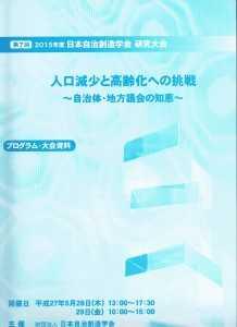 15.5.29日本自治創造学会