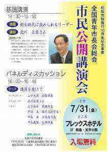 15.7.31北川正恭氏講演会