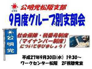 15.9.30グループ別支部会