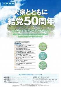 公明新聞申込用紙表-211x300