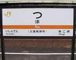 280px-TsuStekimeihyo