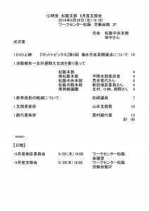 2018.8.29支部会式次第