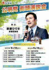 2019.5.18三重県縦断街頭チラシ