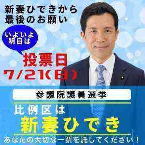 2019.7.20新妻ひでき最終日