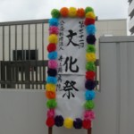 井之頭病院文化祭