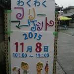 富士見商店街わくわくフリーマーケット