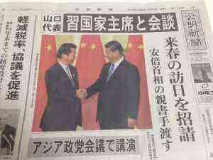 習近平新聞