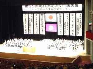 2議長会NHKホール