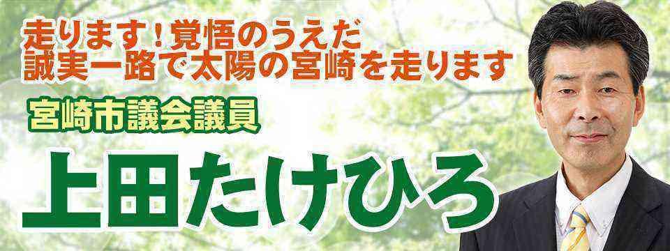 [宮崎][宮崎市]上田たけひろ