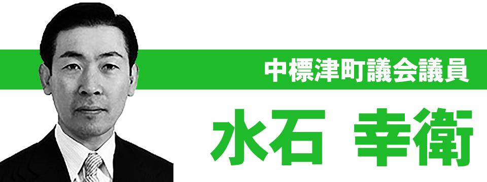 [北海道][中標津町]水石幸衛